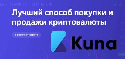 Kuna affiliate program